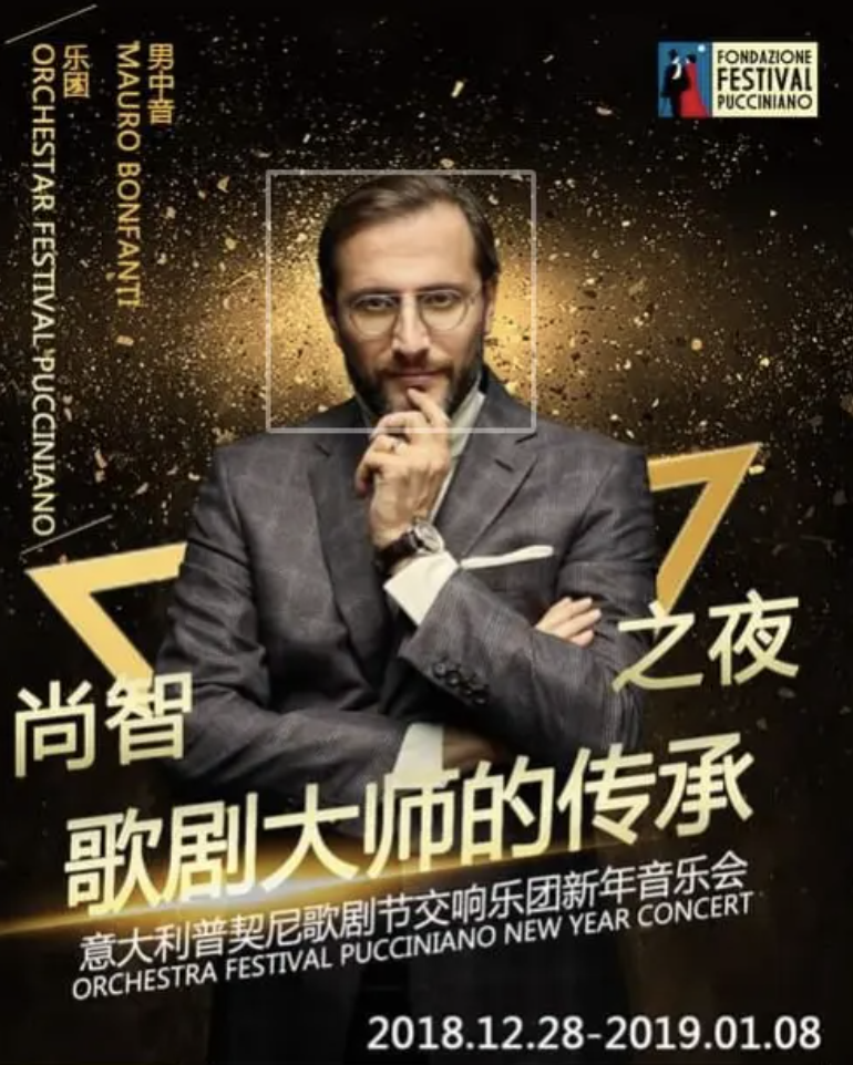 cartel-gira-festival-puccini-china